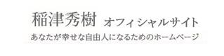 稲津秀樹 公式サイト