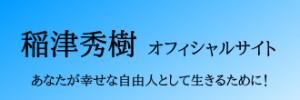 稲津秀樹オフィシャルサイト