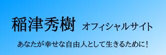 稲津秀樹 オフィシャルサイト