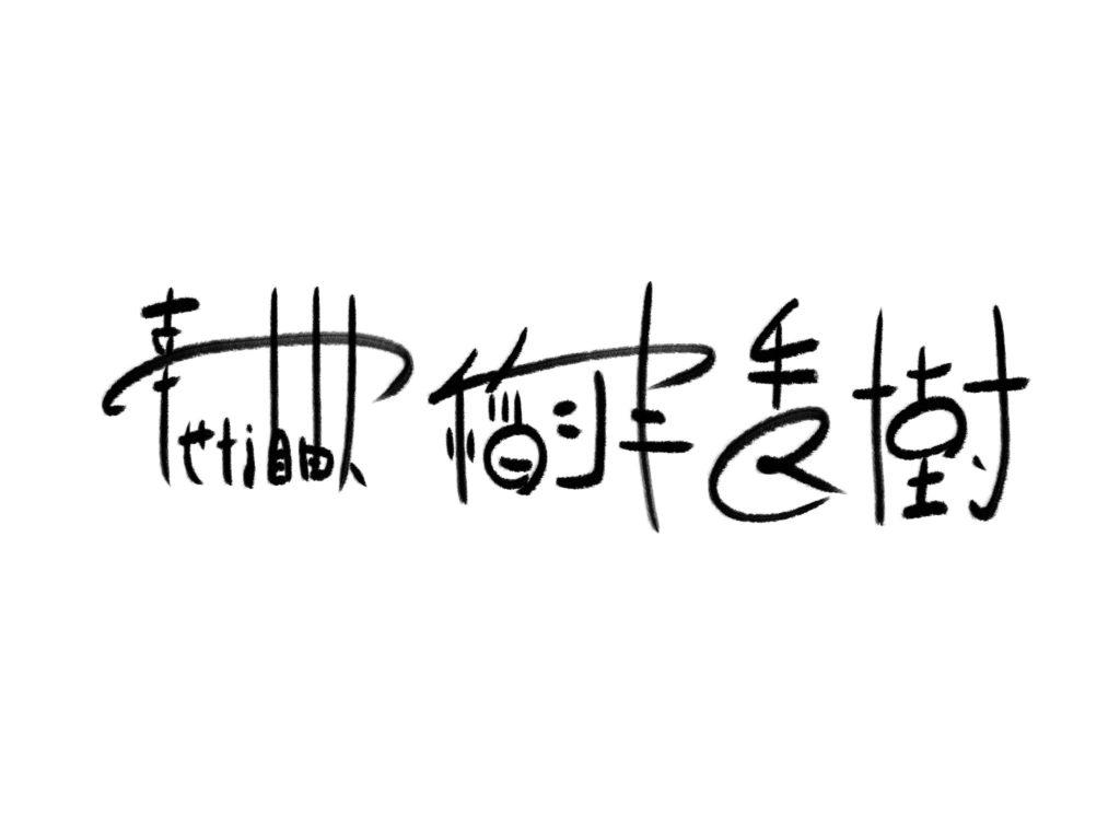 稲津秀樹のサイン