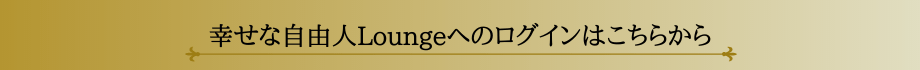 幸せな自由人Loungeへのログインはこちらから