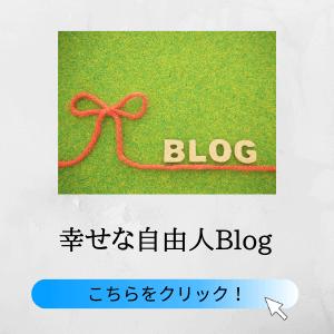 幸せな自由人Blog