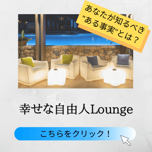 """あなたが知るべき""""ある事実""""とは? 幸せな自由人Lounge"""