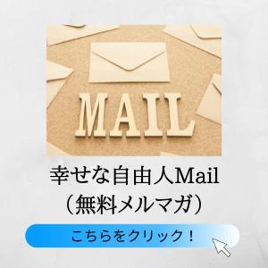 幸せな自由人Mail(無料メルマガ)