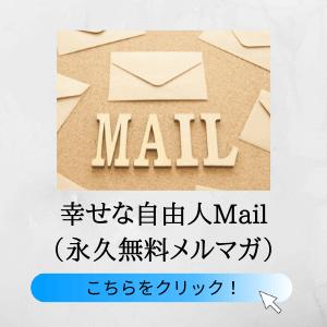 幸せな自由人Mail(永久無料メルマガ)