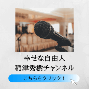 幸せな自由人稲津秀樹チャンネル