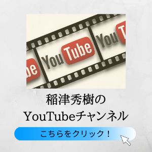 稲津秀樹のYouTubeチャンネル